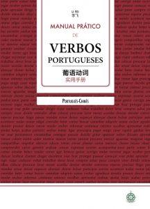 COVER_VerbosP